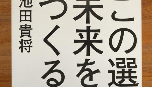 池田貴将(著)『この選択が未来をつくる』に学ぶ、夢を最速で実現する人のポイント