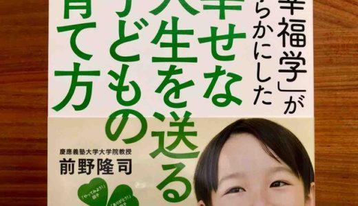 前野隆司(著)『「幸福学」が明らかにした 幸せな人生を送る子どもの育て方』Discover21【本の紹介】「幸せの4因子」を知れば、もう子育てに迷わない