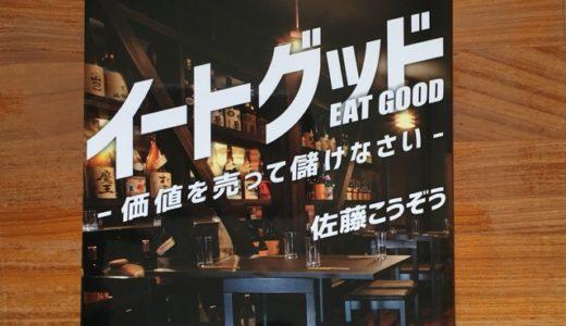 外食維新、「イートグッド」の概念が社会を変えていく!