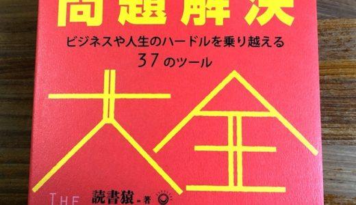 『問題解決大全』は教養本として楽しめ! そして著者の博覧強記ぶりに瞠目せよ