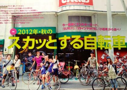 スカッとする自転車特集!【紹介】「BEーPAL」 2012年 11月号