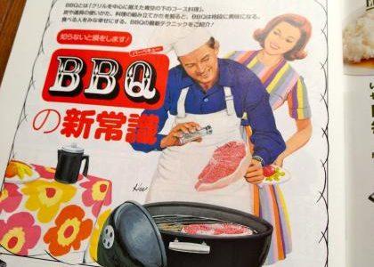 BBQの季節間近!【アウトドア】「BEーPAL」  2012年 05月号