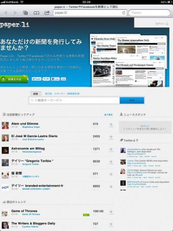 paperli_convert_20110919205125