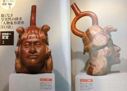 【世界の博物館】ペルー国立考古学人類学歴史学博物館