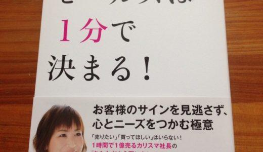 宮崎美千子(著)『セールスは1分で決まる!』ダイヤモンド社【本の紹介】セールスの極意は「近所のオバサン」!?「売ることを目標としない」ことがあなたをトップセールスにする