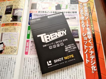 TRENDY2012-2-1