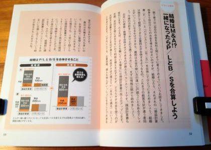 そろそろ本気で考えてみよう【紹介】竹川美奈子(著)『あなたのお金を「見える化」しなさい!』 (ダイヤモンド社)