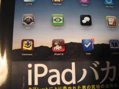 みんなとことんバカになろうぜ【書評】美崎栄一郎(著)『iPadバカ』(アスコム)