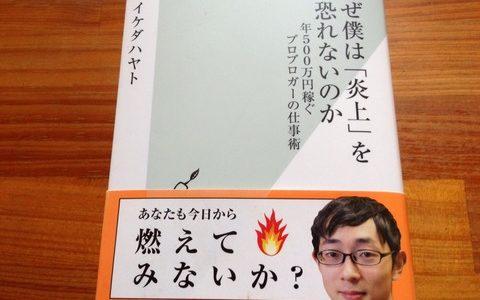 短期間で人気ブログに育てる3つの戦略【書評】イケダハヤト(著)『なぜ僕は「炎上」を恐れないのか』光文社新書