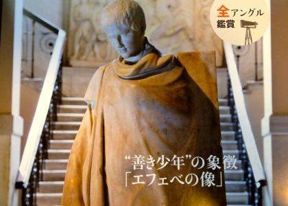 【世界の博物館】イスタンブール考古学博物館