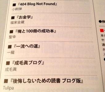 【ご紹介】岩波貴士(著)『稼ぐ人100人に聞いた「儲け」のネタ帳