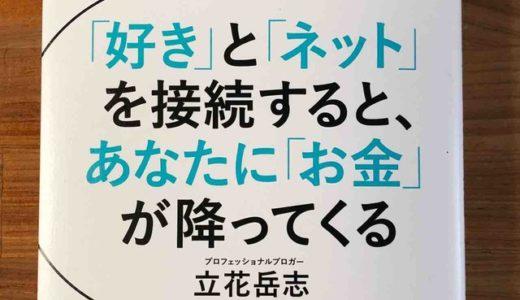立花岳志(著)『「好き」と「ネット」を接続すると、あなたに「お金」が降ってくる』【本の紹介】超具体的なインターネット時代の新しい自己実現方法指南書