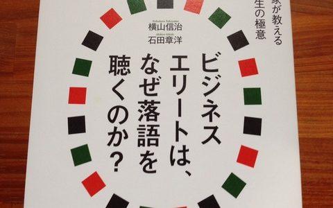 石田章洋・横山 信治(著)『ビジネスエリートは、なぜ落語を聴くのか?』日本能率協会マネジメントセンター【本の紹介】スピーチ・プレゼンに応用できる落語の「マクラ」のコツとポイント