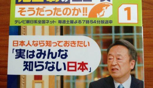 知るって楽しい!池上彰さんに学ぶ、日本人なら知っておきたい日本のあれこれ