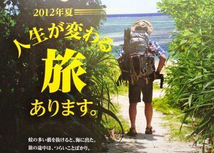 人は皆旅人【アウトドア】BEーPAL  2012年 07月号