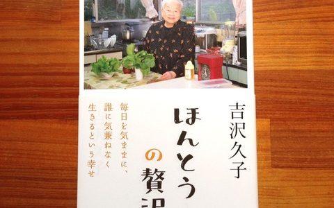 吉沢久子(著)『ほんとうの贅沢』あさ出版【本の紹介】生涯凛として自分の足で立つ生き方のポイント