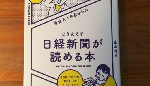 新社会人が日経新聞を読むときにチェックするべきポイント