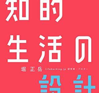 堀正岳(著)『知的生活の設計 「10年後の自分」を支える83の戦略』KADOKAWA【本の紹介】ブログが知的生活をささえる最適なツールであることの理由