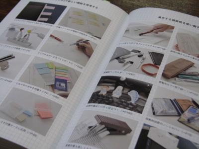 あなたの仕事を変える「道具」&「実践集」【書評】美崎栄一郎(著)『[書類・手帳・ノート・ノマド]の文具術』(ダイヤモンド社)