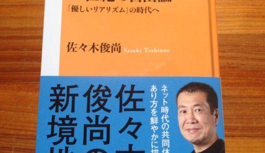 佐々木俊尚『21世紀の自由論 「優しいリアリズム」の時代へ 』NHK出版新書【本の紹介】ネットワーク共同体が生み出す「非自由」という新しい価値観
