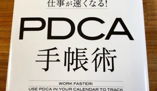 谷口和信(著)『仕事が速くなる! PDCA手帳術』アスカビジネス【本の紹介】仕事の効率が簡単に上がる「PDCA手帳術」のポイント