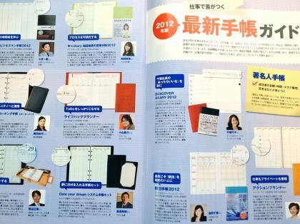 アソ手帳5
