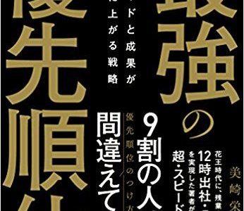 美崎栄一郎(著)『最強の優先順位』(かんき出版)【本の紹介】「割り込み仕事」は予測できる!
