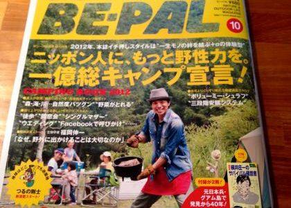 この付録は絶対手に入れるべし【サバイバル】「BEーPAL」  2012年 10月号
