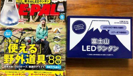 「BE-PAL 5月号」付録「富士山LEDランタン」【レビュー】意外に明るい! そしてエア式はアウトドアに向いているかも