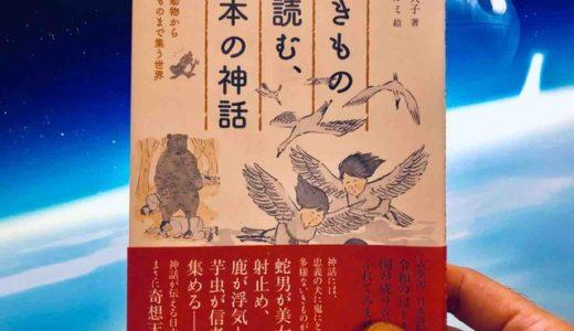 平藤 喜久子(著)『いきもので読む、日本の神話』東洋館出版社【本の紹介】いきものの視点から伝わってくる古代日本の自然の豊かさ
