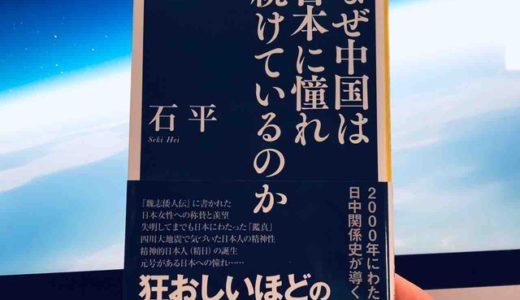 石 平(著)『なぜ中国は日本に憧れ続けているのか』SB新書【本の紹介】第3の視点から見た貴重な日中関係解説