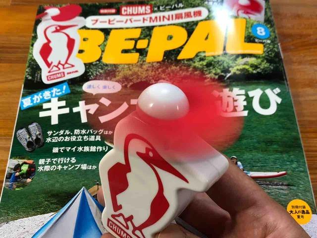 『BE-PAL 8月号』付録「CHUMUS ブービーバードMINI扇風機」【レビュー】小さくても意外と涼しい!