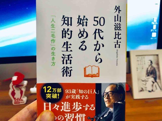 外山 滋比古 (著)『50代から始める知的生活術~「人生二毛作の生き方」~ 』だいわ文庫【本の紹介】「知の巨人」による「人生二毛作」の実践ポイント