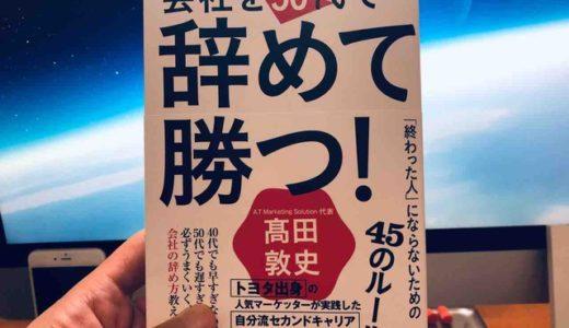 高田敦史 (著)『会社を50代で辞めて勝つ! 「終わった人」にならないための45のルール』集英社【本の紹介】組織に残って「終わった人」にならないためのポイント