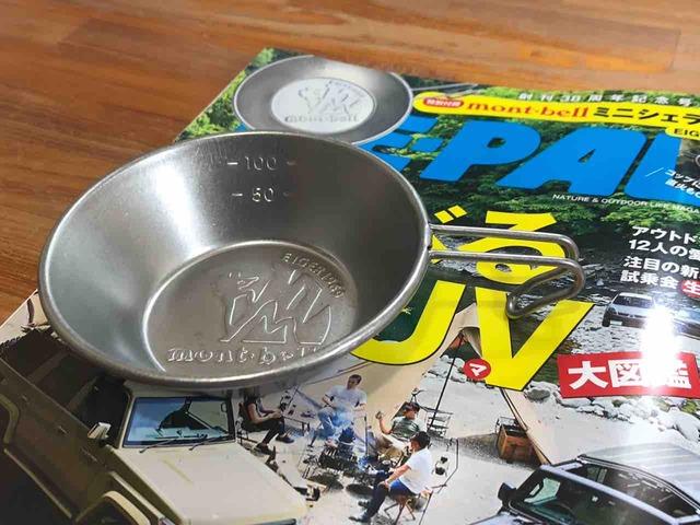 『BE-PAL 7月号』付録「mon-bell ミニシェラカップ」【レビュー】作りは本格的、計量カップとしてもいいかも