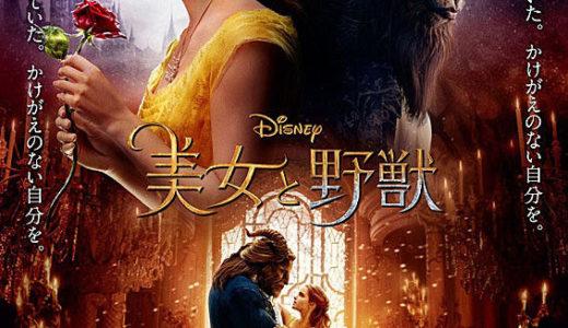 「美女と野獣」【映画レビュー】ディズニーの底力をまざまざと見せつけられた傑作というか怪作!