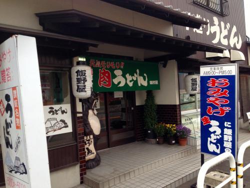 超ロングセラーの肉うどん【さぬきうどん日記】飯野屋