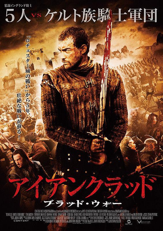 『アイアンクラッド ブラッド・ウォー』【教養的映画鑑賞】イングランド人とケルト人との戦い