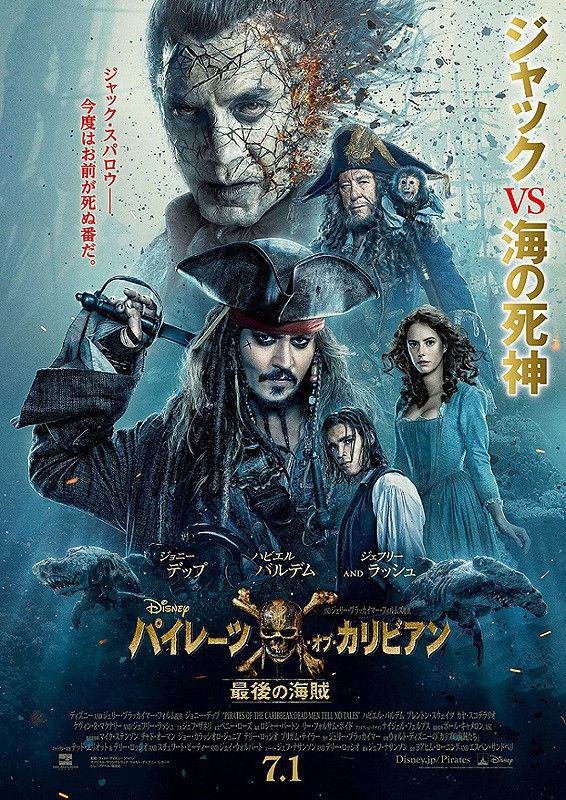 「パイレーツ・オブ・カリビアン 最後の海賊」【映画レビュー】映像技術の高さ、娯楽大作としても大満足! だけどなんか気になるんだよなぁ