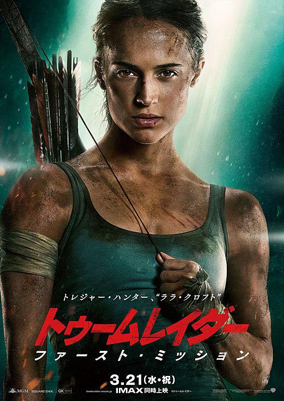 「トゥームレイダー ファースト・ミッション」【映画レビュー】アリシア演じる弱いララ・クロフトに萌える