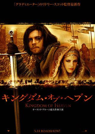『キングダム・オブ・ヘブン』【教養的映画鑑賞】ポードゥアン4世とサラディンの両雄が一瞬生み出した天国の王国
