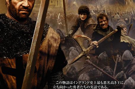「アイアンクラッド」【教養的映画鑑賞】史実に基づきヨーロッパ中世の籠城戦をリアルに描いた秀作