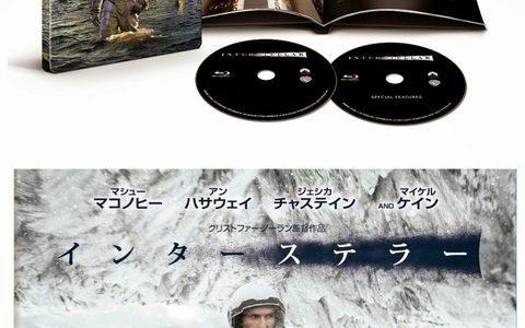 『インターステラ―』DVD4月8日発売決定!【お知らせ】初回特典付きDVDの予約がAmazonで始まってます!