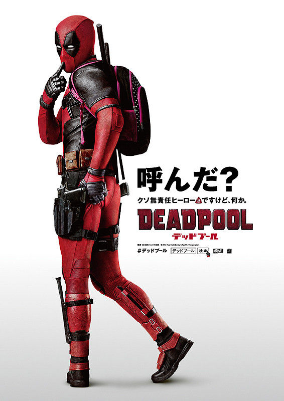 「デッドプール」【映画レビュー】これまでにないニューヒーロー誕生、ただし2作目以降に期待したい