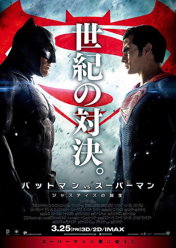 「バットマン vs スーパーマン ジャスティスの誕生」【映画レビュー】強大なパワーと画一的な正義に恐怖を感じる