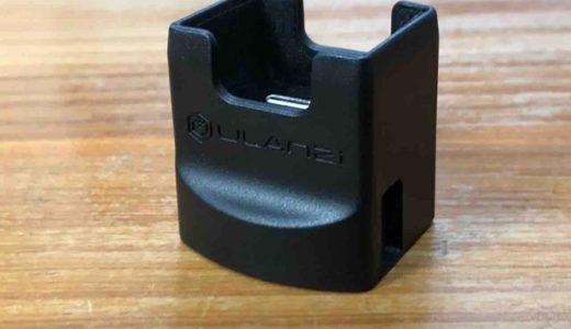 「Ulanzi OP2 Osmo Pocket ホルダー」【レビュー】三脚を装着したまま充電できる、超オススメアクセサリー