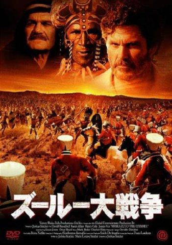 『ズールー大戦争』【教養的映画鑑賞】アフリカの戦士たちの姿はいいのだが・・・