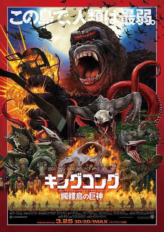 「キングコング 髑髏島の巨神」【映画レビュー】これは間違いなく(暫定)今年最高傑作!異論はコングが許さない