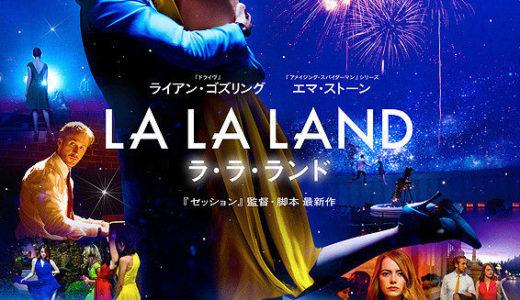 「ラ・ラ・ランド」【映画レビュー】夢追い人へのほろ苦い大人の賛歌