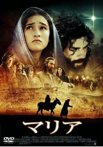 『マリア』【教養的映画鑑賞】ヨセフの姿に心洗われる
